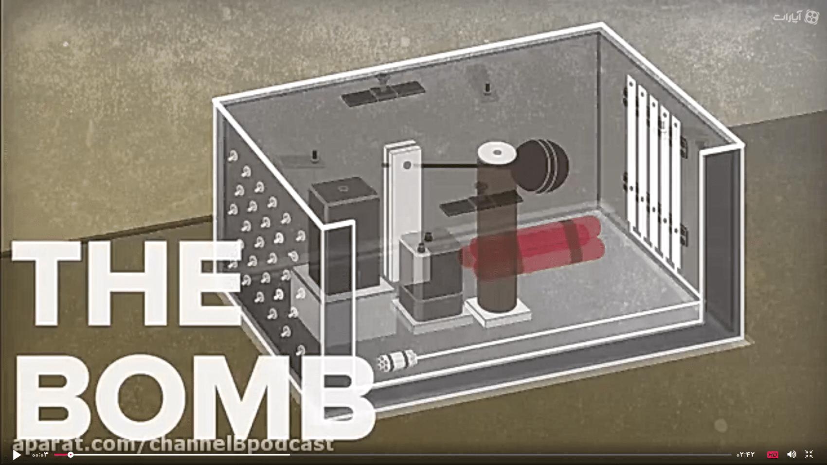 بمب بیگ جان چهطور کار میکرد؟زمان تقریبی مطالعه: ۱ دقیقه