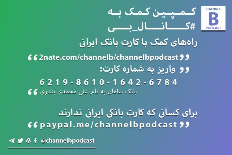 پولی که به #کانال_بی می دیم صرف چه کاری می شه؟زمان تقریبی مطالعه: ۲ دقیقه