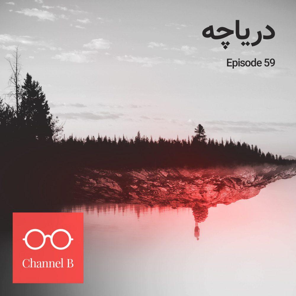 Episode59 01