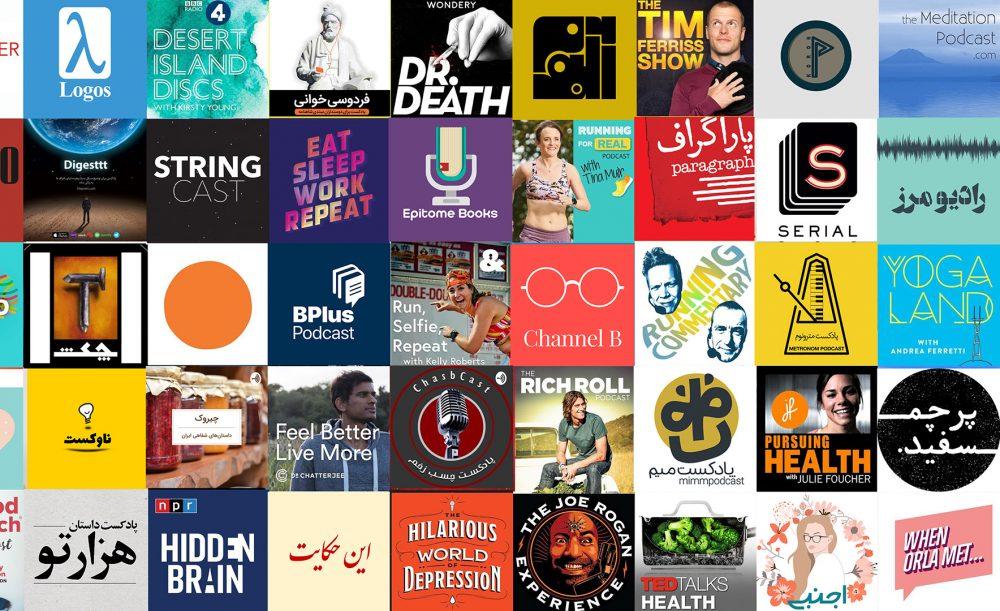 Best Podcasts بهترین پادکست ها