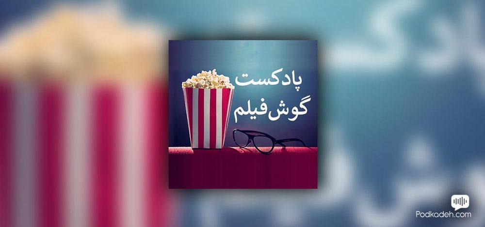 Goushfilm