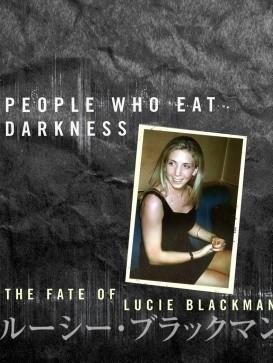 لوسی بلکمن| Lucie Blackman