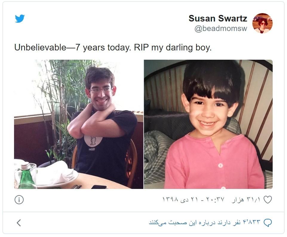 Suzan Swartz Tweet