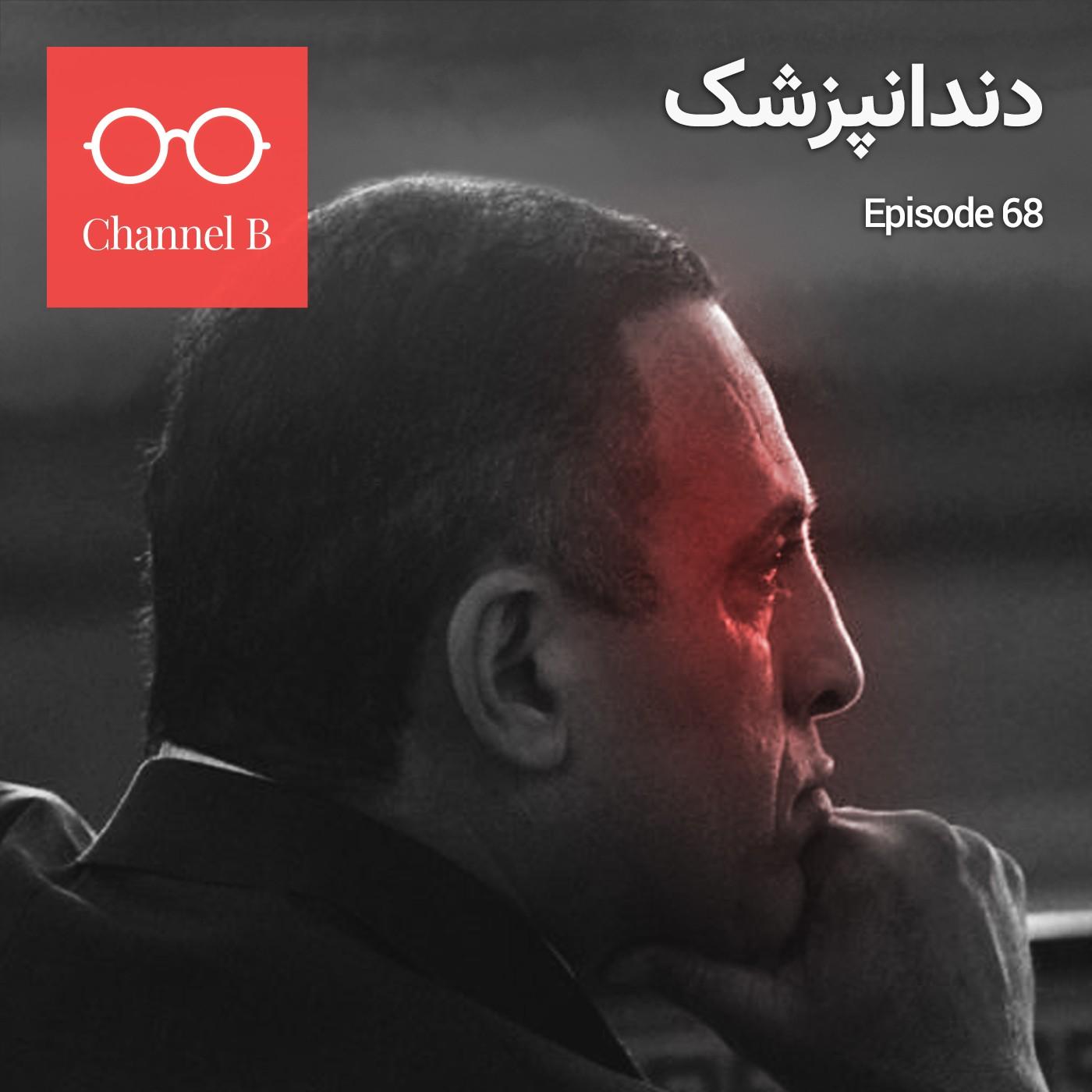 Episode68 01