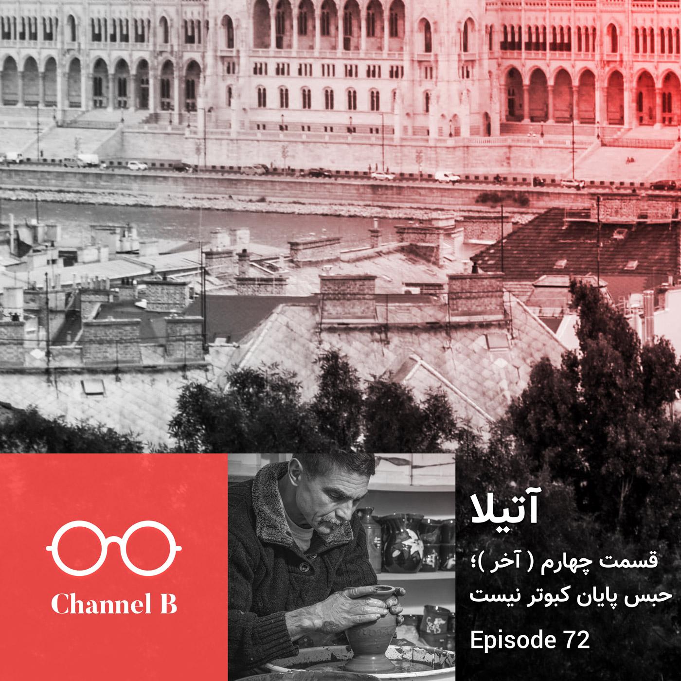 هفتاد و دو –  سریال آتیلا قسمت چهارم (آخر)؛ حبس پایان کبوتر نیستزمان تقریبی مطالعه: ۱ دقیقه
