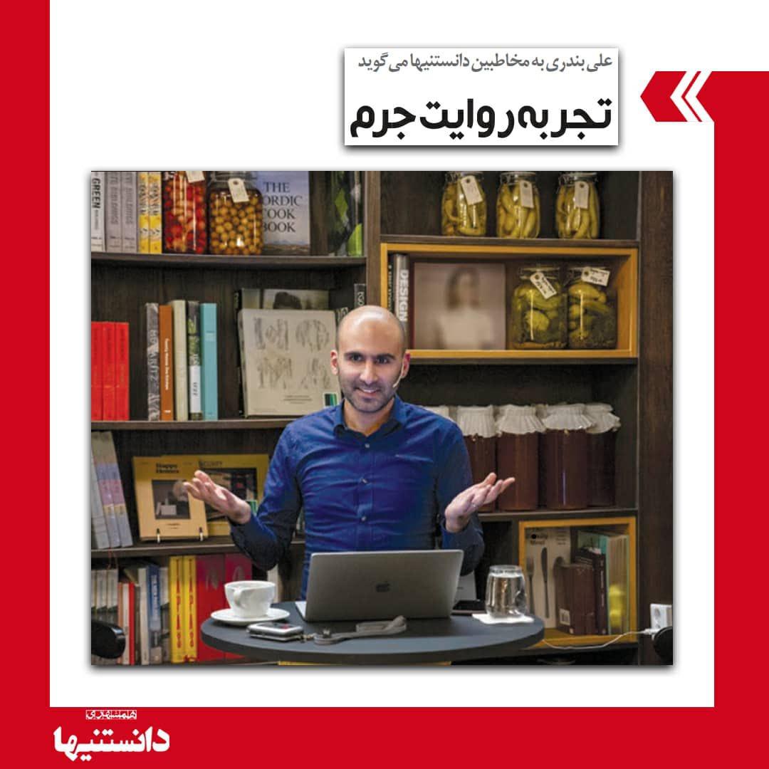مصاحبه علی بندری با مجله دانستنیها
