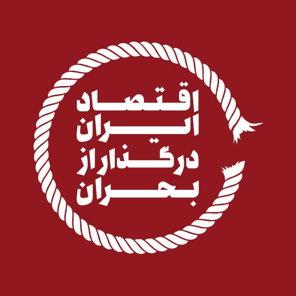 پادکست اقتصاد ایران در گذر از بحران