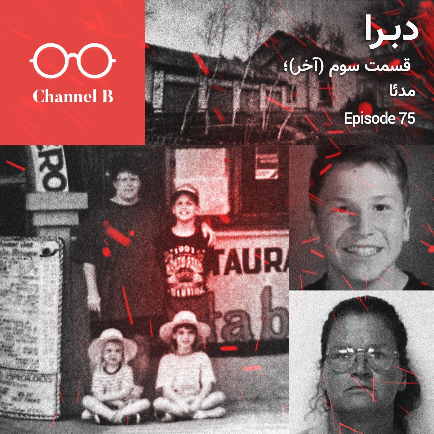 هفتاد و پنج – سریال دبرا قسمت سوم(آخر)؛ مدئازمان تقریبی مطالعه: ۱ دقیقه