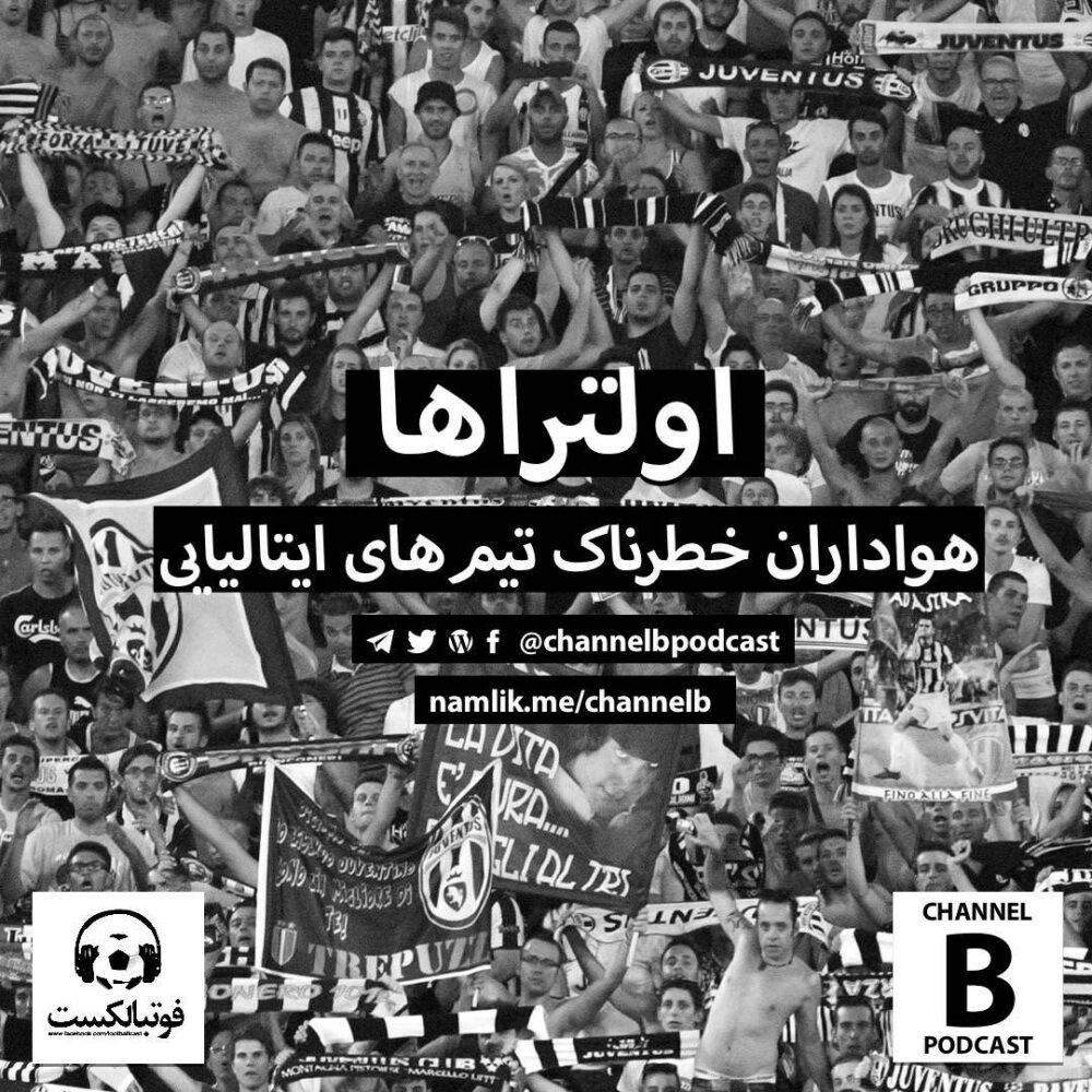 اولترا طرفداران خطرناک فوتبال ایتالیا پادکست فارسی چنلبی