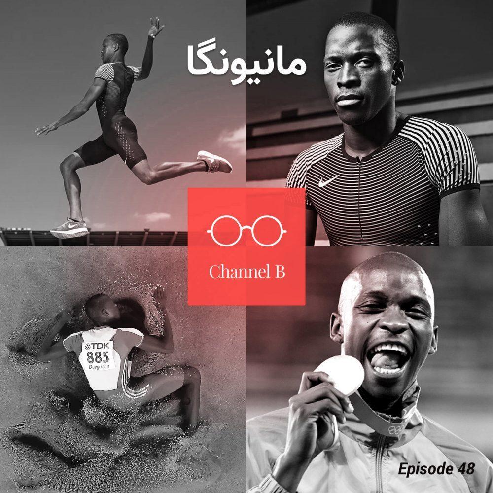 مانیونگا ورزشکار آفریقای جنوبی پادکست فارسی چنلبی